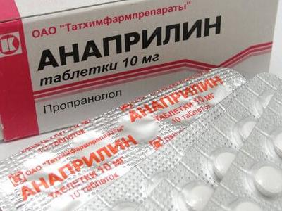 анаприлин от панических атак